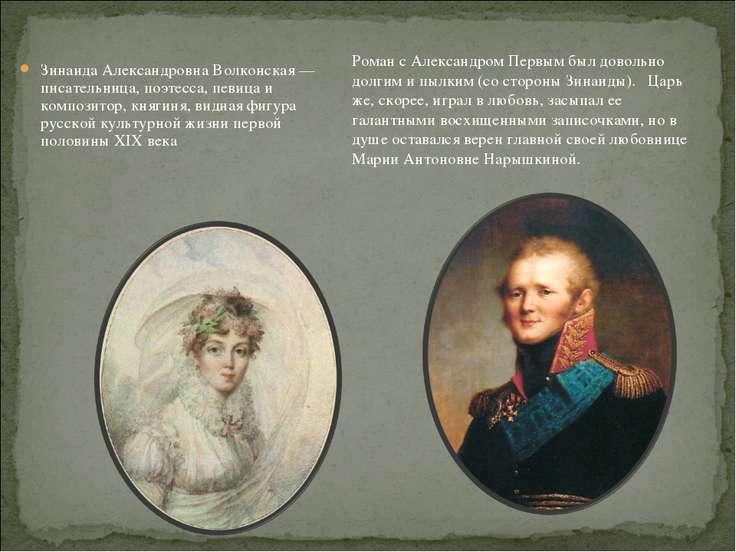 Зинаида Александровна Волконская— писательница, поэтесса, певица и композито...