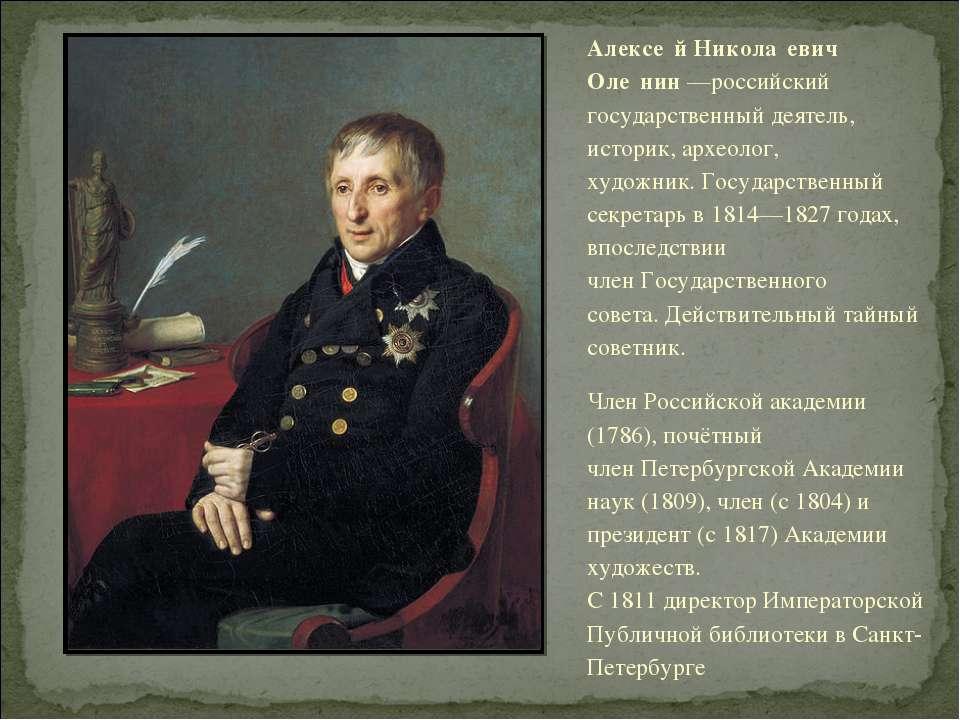 Алексе й Никола евич Оле нин—российский государственный деятель, историк, ар...