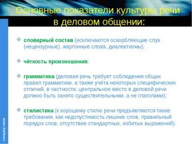 Основные показатели культуры речи в деловом общении: словарный состав (исключ...