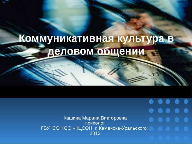 Коммуникативная культура в деловом общении Кашина Марина Викторовна психолог ...