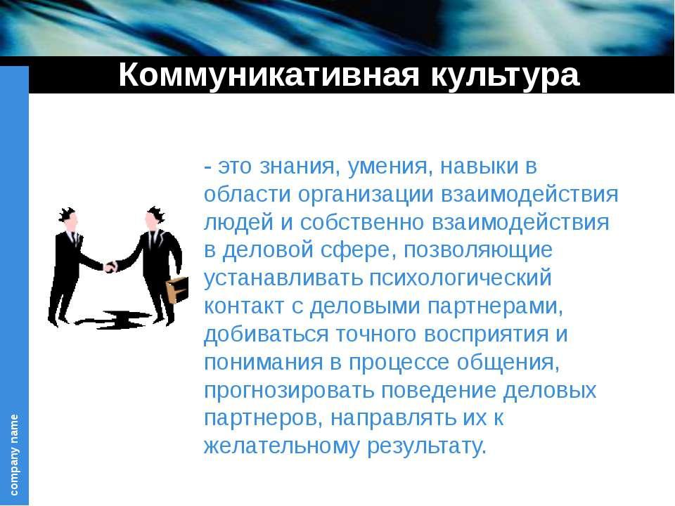 Коммуникативная культура - это знания, умения, навыки в области организации в...