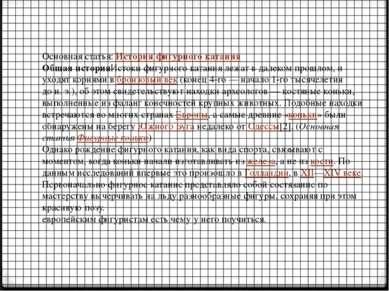 Основная статья: История фигурного катания Общая историяИстоки фигурного ката...
