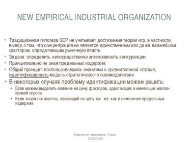 NEW EMPIRICAL INDUSTRIAL ORGANIZATION Традиционная гипотеза SCP не учитывает ...