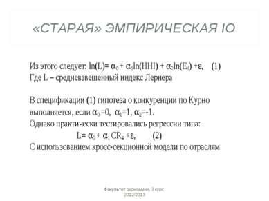 «СТАРАЯ» ЭМПИРИЧЕСКАЯ IO Факультет экономики, 3 курс 2012/2013 Факультет экон...