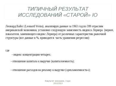 ТИПИЧНЫЙ РЕЗУЛЬТАТ ИССЛЕДОВАНИЙ «СТАРОЙ» IO Факультет экономики, 3 курс 2012/...