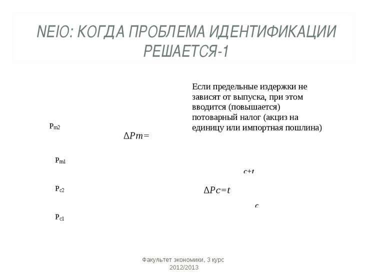 NEIO: КОГДА ПРОБЛЕМА ИДЕНТИФИКАЦИИ РЕШАЕТСЯ-1 Факультет экономики, 3 курс 201...