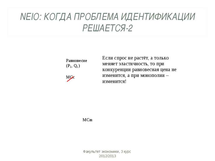 NEIO: КОГДА ПРОБЛЕМА ИДЕНТИФИКАЦИИ РЕШАЕТСЯ-2 Факультет экономики, 3 курс 201...