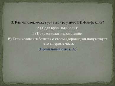 3. Как человек может узнать, что у него ВИЧ-инфекция? А) Сдав кровь на анализ...