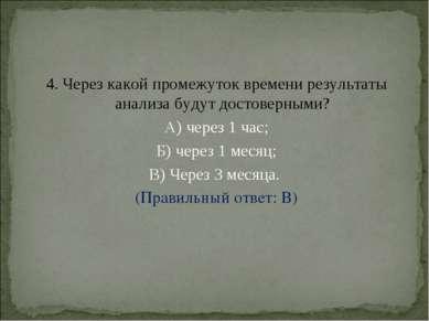 4. Через какой промежуток времени результаты анализа будут достоверными? А) ч...