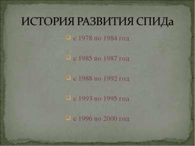 с 1978 по 1984 год с 1985 по 1987 год с 1988 по 1992 год с 1993 по 1995 год с...