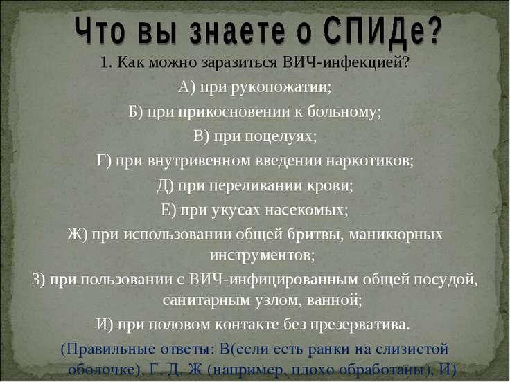 1. Как можно заразиться ВИЧ-инфекцией? А) при рукопожатии; Б) при прикосновен...