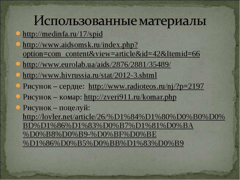 http://medinfa.ru/17/spid http://www.aidsomsk.ru/index.php?option=com_content...