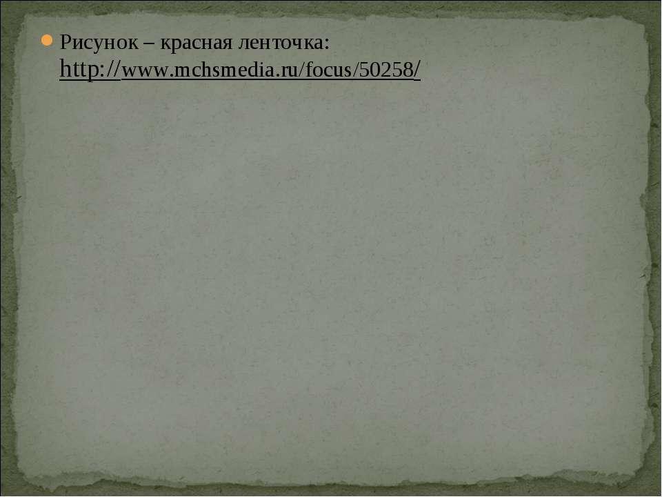 Рисунок – красная ленточка: http://www.mchsmedia.ru/focus/50258/