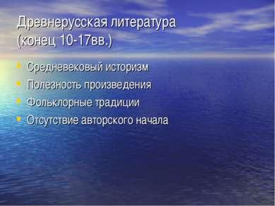 Древнерусская литература (конец 10-17вв.) Средневековый историзм Полезность п...