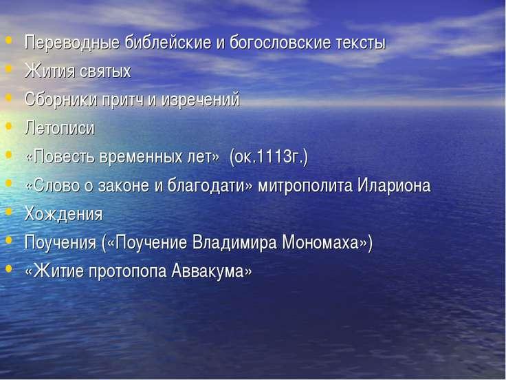 Переводные библейские и богословские тексты Жития святых Сборники притч и изр...