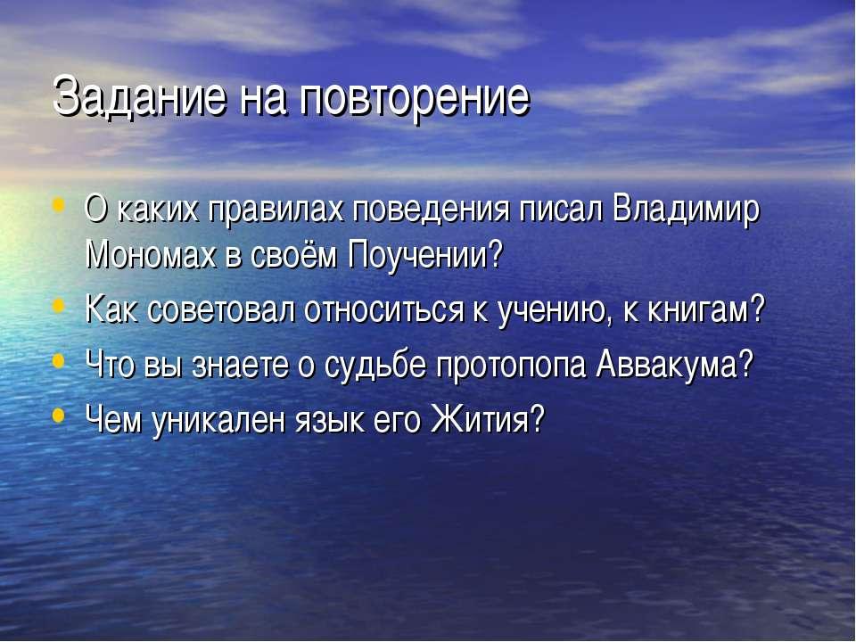 Задание на повторение О каких правилах поведения писал Владимир Мономах в сво...