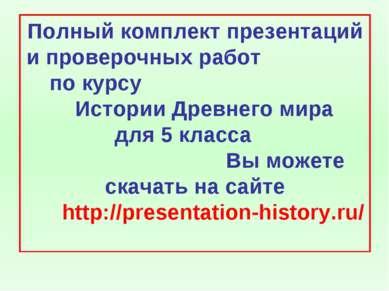 Полный комплект презентаций и проверочных работ по курсу Истории Древнего мир...