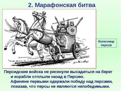 2. Марафонская битва Персидские войска не рискнули высадиться на берег и кора...
