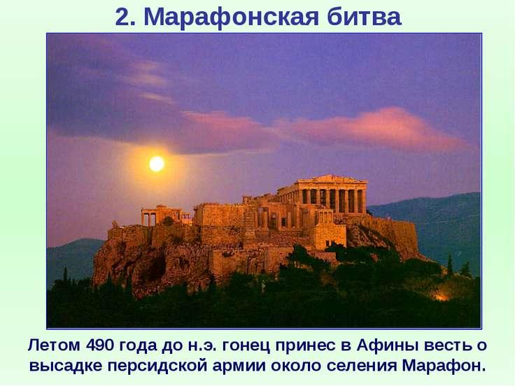 2. Марафонская битва Летом 490 года до н.э. гонец принес в Афины весть о выса...