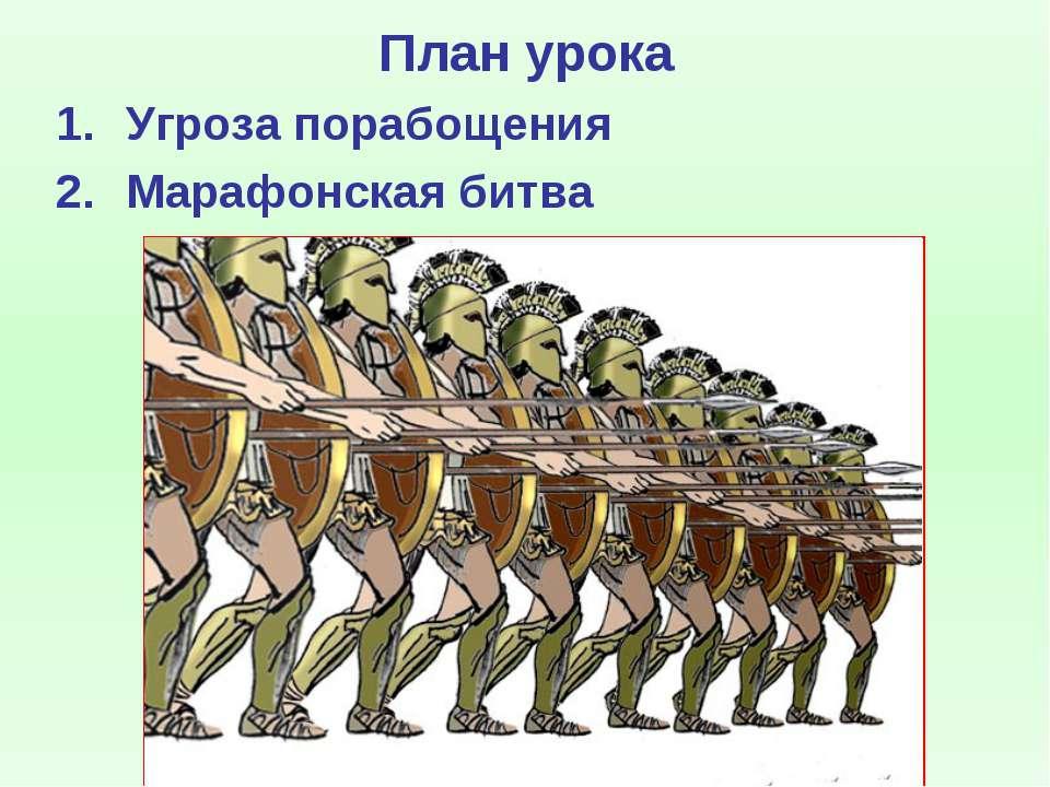 План урока Угроза порабощения Марафонская битва