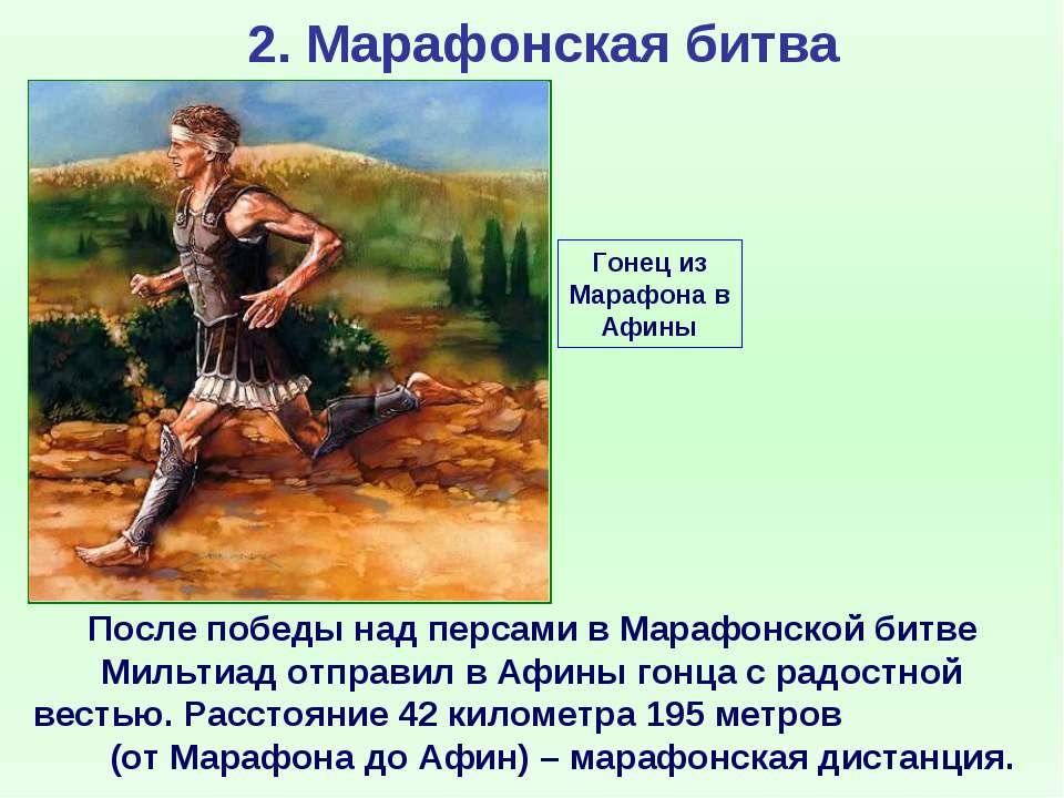 2. Марафонская битва После победы над персами в Марафонской битве Мильтиад от...