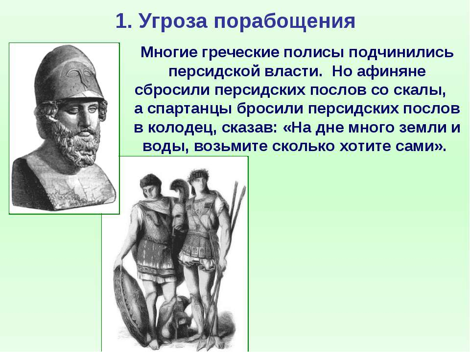 1. Угроза порабощения Многие греческие полисы подчинились персидской власти. ...