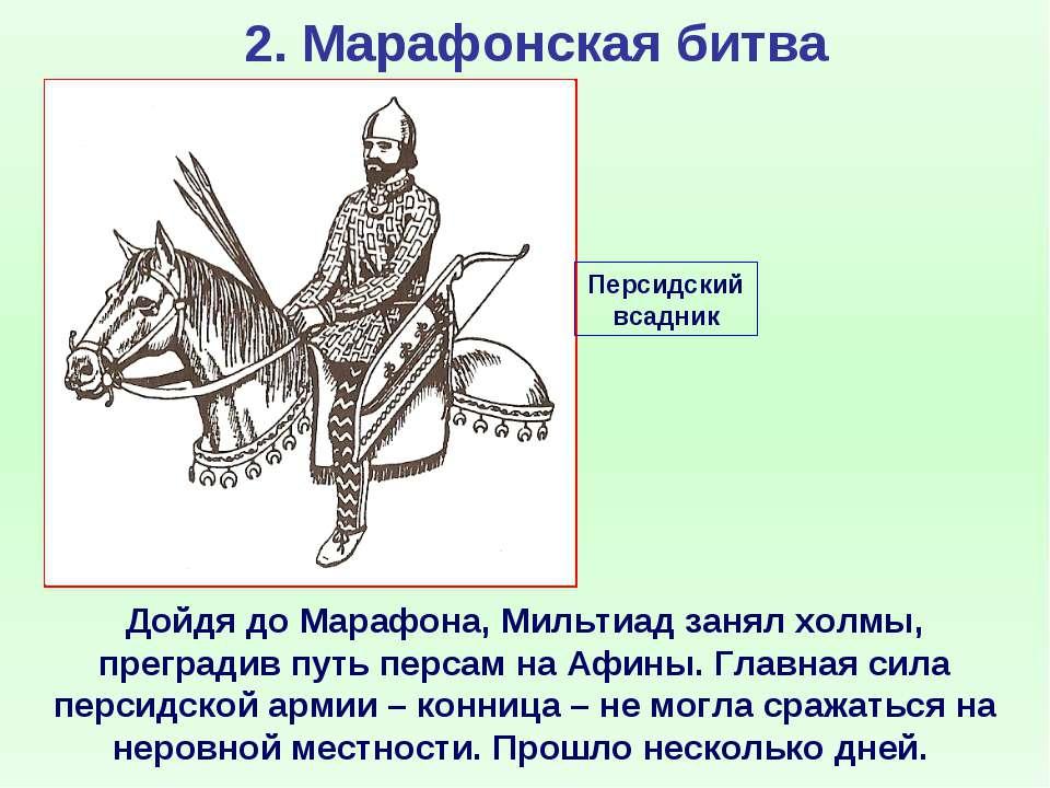 2. Марафонская битва Дойдя до Марафона, Мильтиад занял холмы, преградив путь ...