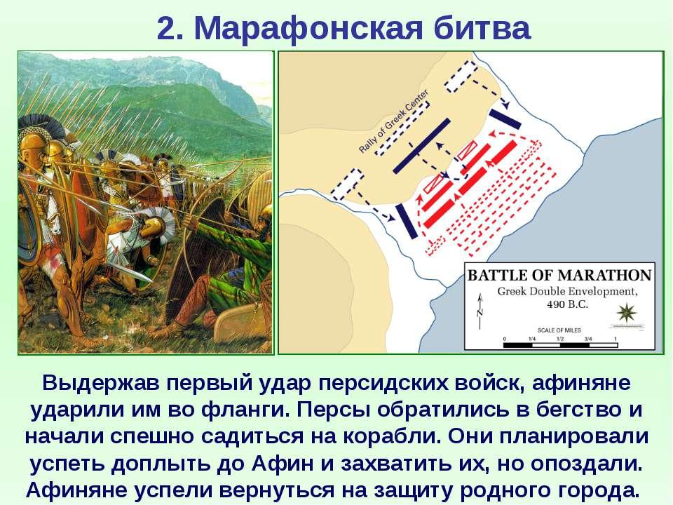 2. Марафонская битва Выдержав первый удар персидских войск, афиняне ударили и...