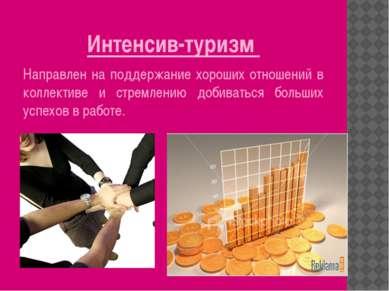 Интенсив-туризм Направлен на поддержание хороших отношений в коллективе и стр...