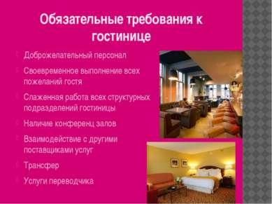 Обязательные требования к гостинице Доброжелательный персонал Своевременное в...