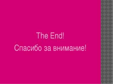 The End! Спасибо за внимание!