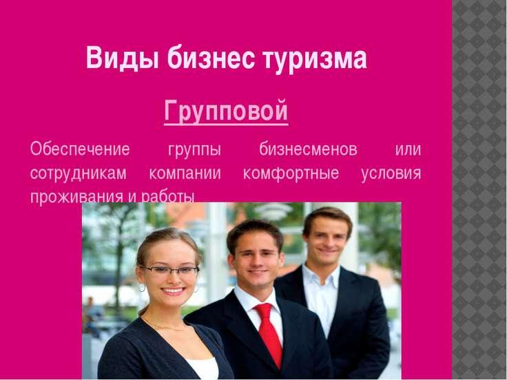 Виды бизнес туризма Групповой Обеспечение группы бизнесменов или сотрудникам ...
