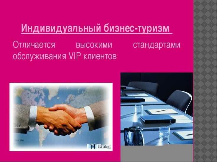 Индивидуальный бизнес-туризм Отличается высокими стандартами обслуживания VIP...