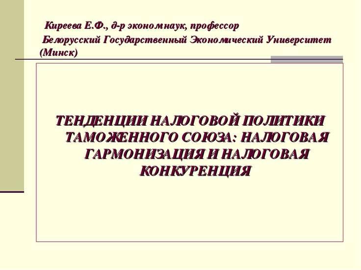 Киреева Е.Ф., д-р эконом наук, профессор Белорусский Государственный Экономич...