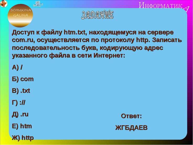 Доступ к файлу htm.txt, находящемуся на сервере com.ru, осуществляется по про...
