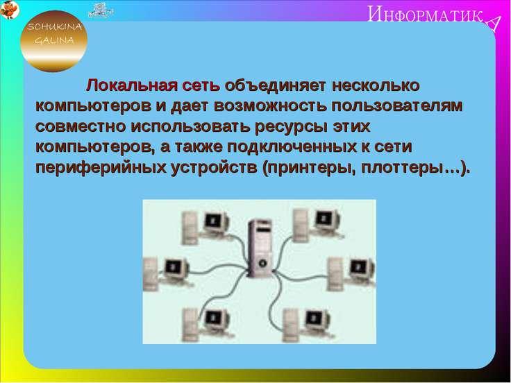 Локальная сеть объединяет несколько компьютеров и дает возможность пользовате...