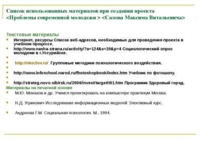 Список использованных материалов при создании проекта Текстовые материалы Инт...