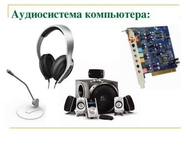 Аудиосистема компьютера: