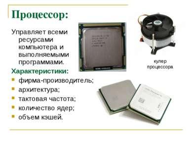Процессор: Управляет всеми ресурсами компьютера и выполняемыми программами. Х...