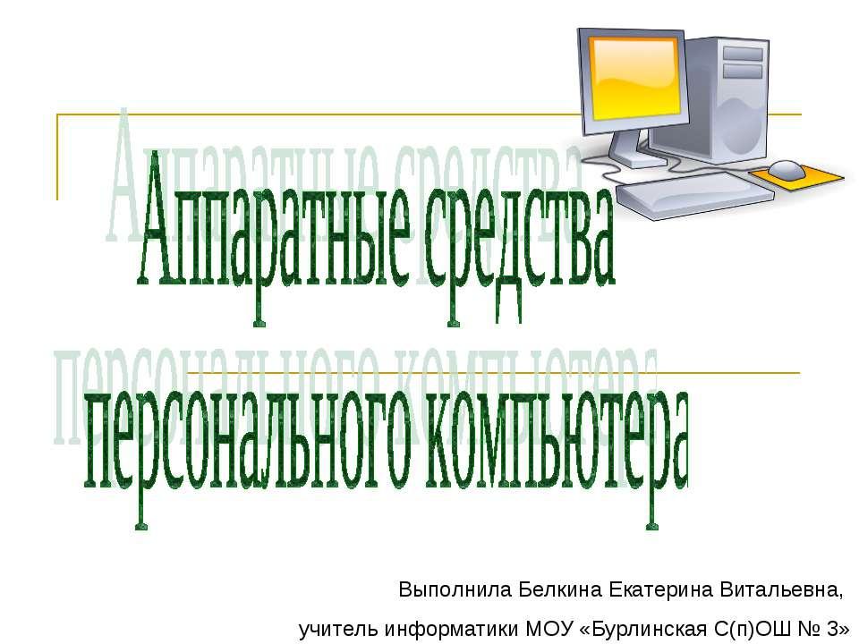 Выполнила Белкина Екатерина Витальевна, учитель информатики МОУ «Бурлинская С...