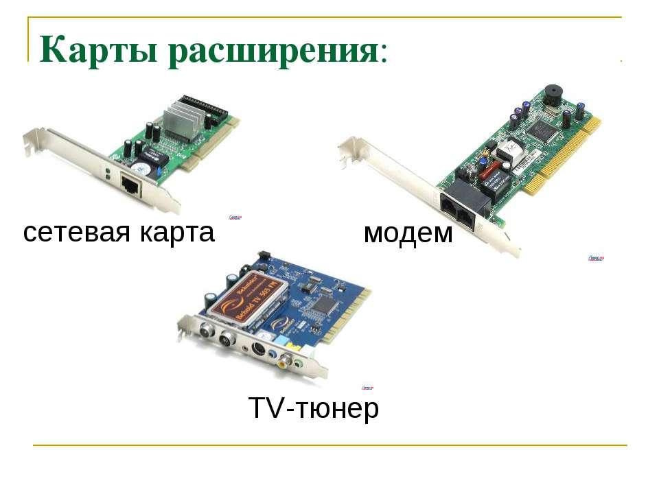 Карты расширения: сетевая карта модем TV-тюнер