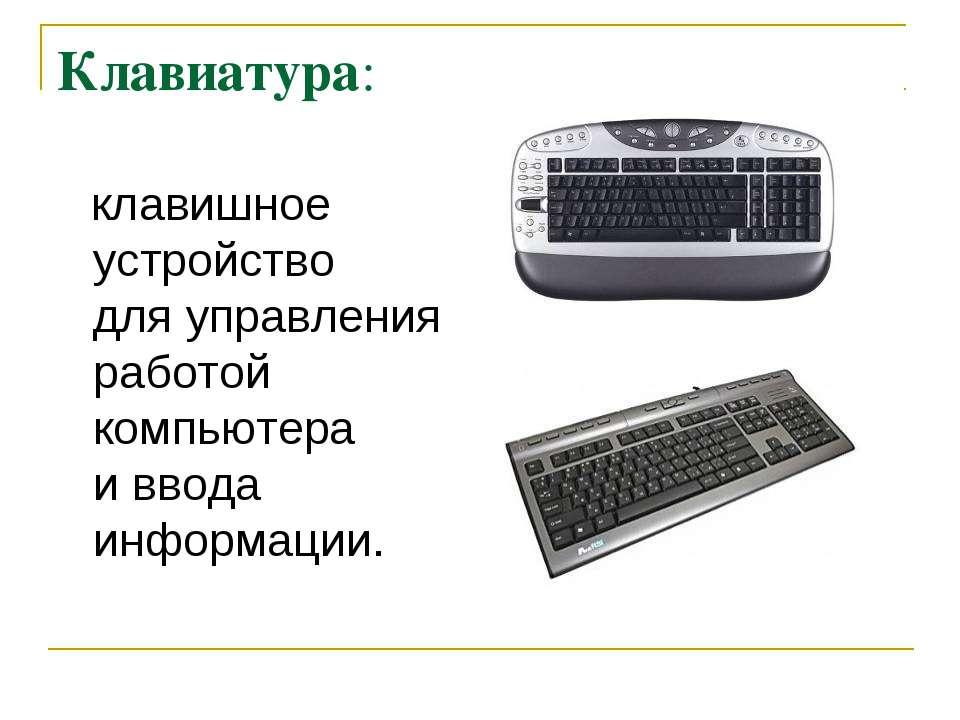 Клавиатура: клавишное устройство для управления работой компьютера и ввода ин...