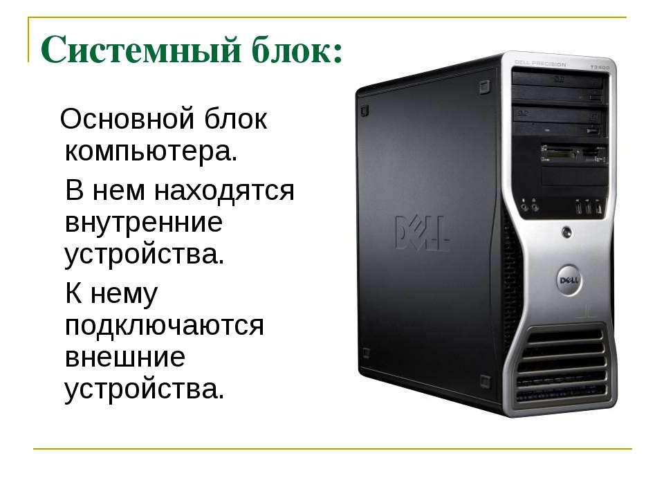 Системный блок: Основной блок компьютера. В нем находятся внутренние устройст...