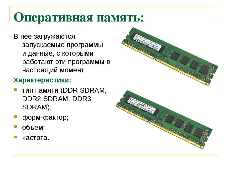 Оперативная память: В нее загружаются запускаемые программы и данные, с котор...