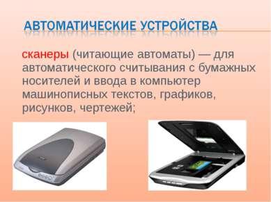 сканеры (читающие автоматы) — для автоматического считывания с бумажных носит...
