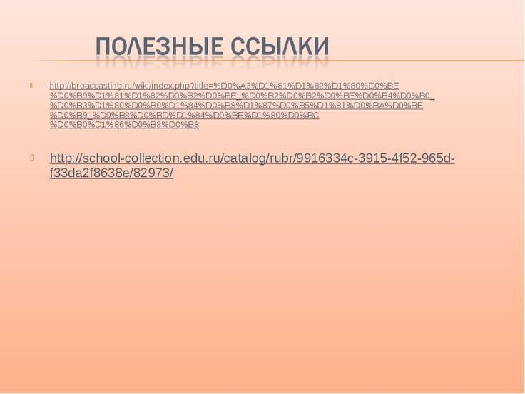 http://broadcasting.ru/wiki/index.php?title=%D0%A3%D1%81%D1%82%D1%80%D0%BE%D0...