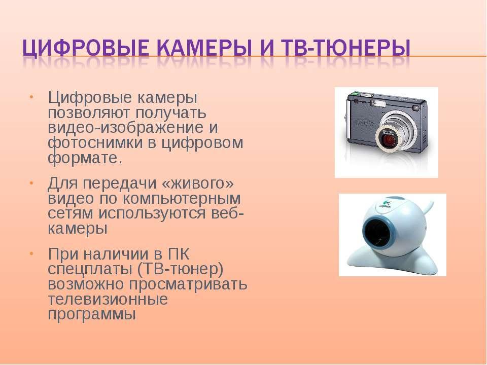 Цифровые камеры позволяют получать видео-изображение и фотоснимки в цифровом ...
