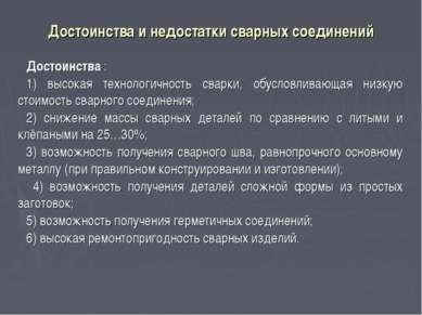 Достоинства и недостатки сварных соединений Достоинства : 1) высокая технолог...