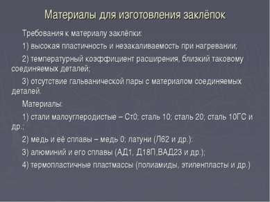 Материалы для изготовления заклёпок Требования к материалу заклёпки: 1) высок...