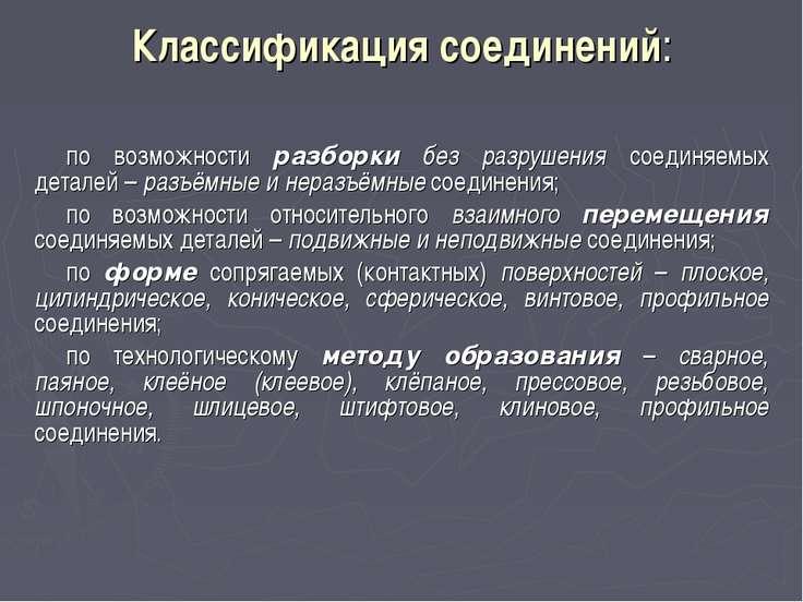 Классификация соединений: по возможности разборки без разрушения соединяемых ...